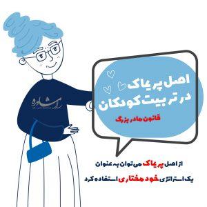 #پریماک در تربیت کودکان